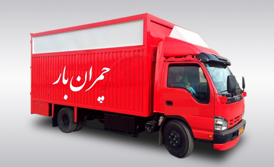 اتوبار شرکت اتوبار تهران